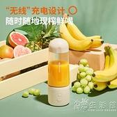 榨汁機家用小型便攜式水果電動榨汁杯果汁機迷你多功能炸果汁 小時光生活館