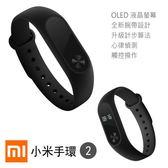 【coni shop】小米手環二代 大量現貨 步數 智能APP 心率檢測 小米手環2代 OLED液晶熒幕 計步器 手錶