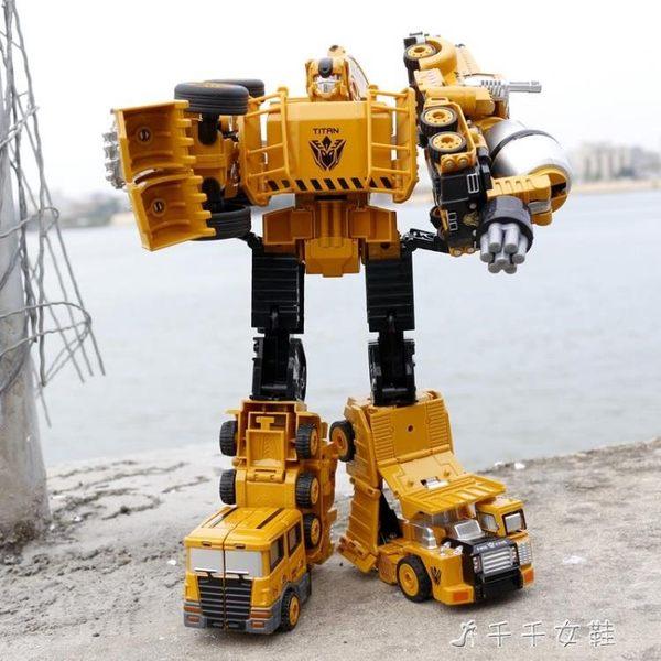 男孩合金版變形玩具金剛工程車汽車人大力神兒童組合體機器人模型 千千女鞋YXS