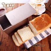 烘焙工具 陽晨吐司模具 帶蓋金色波紋不黏面包模土司盒烤箱用450g