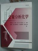 【書寶二手書T1/大學理工醫_XEY】定量分析化学_5/e_宇野文二_日文
