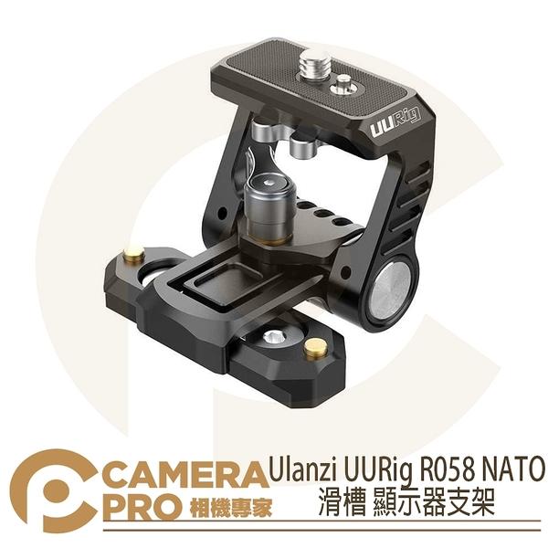 ◎相機專家◎ Ulanzi UURig R058 NATO 滑槽 顯示器支架 Monitor Bracket 開年公司貨