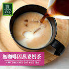 歐可-真奶茶 無咖啡因燕麥奶茶(8包/盒)
