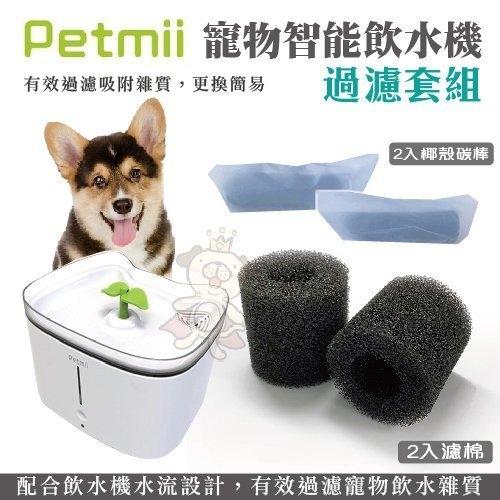 『寵喵樂旗艦店』PETMII《寵物智能飲水機過濾套組》一組4入