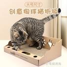摺疊貓抓板護沙發耐磨練爪器瓦楞紙撓抓窩寵物玩具掏球款貓咪用 【全館免運】