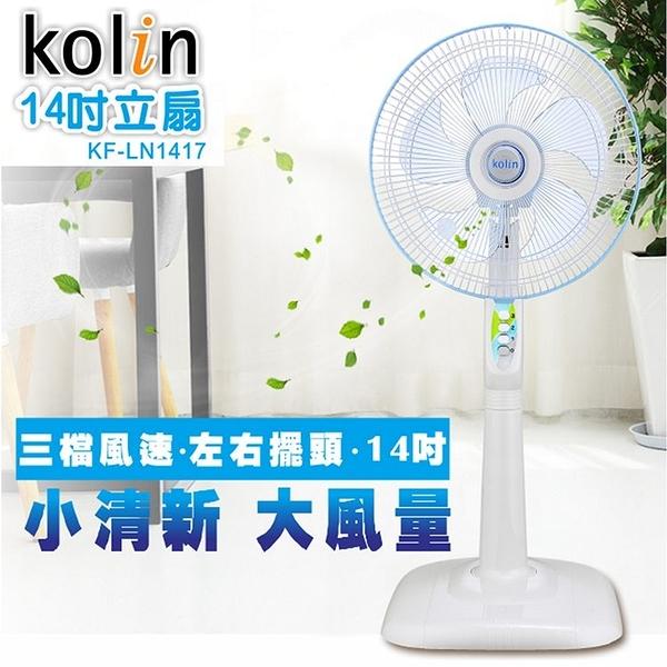 Kolin歌林 14吋電風扇 KF-LN1417~台灣製造