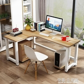 轉角書桌家用台式寫字桌子墻角拐角L型辦公桌現代簡約臥室電腦桌AQ 有緣生活館