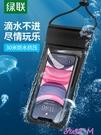 手機包綠聯手機防水袋可觸屏潛水手機套包游泳防塵雨水殼密封袋外賣專用 晶彩