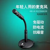 筆電麥克風 臺式話筒家用有線錄語音游戲 LQ3740『科炫3C』