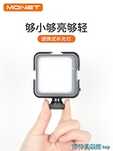 攝影燈 vl65口袋led補光燈迷你便攜小型攝影視頻拍攝外拍手機 野外