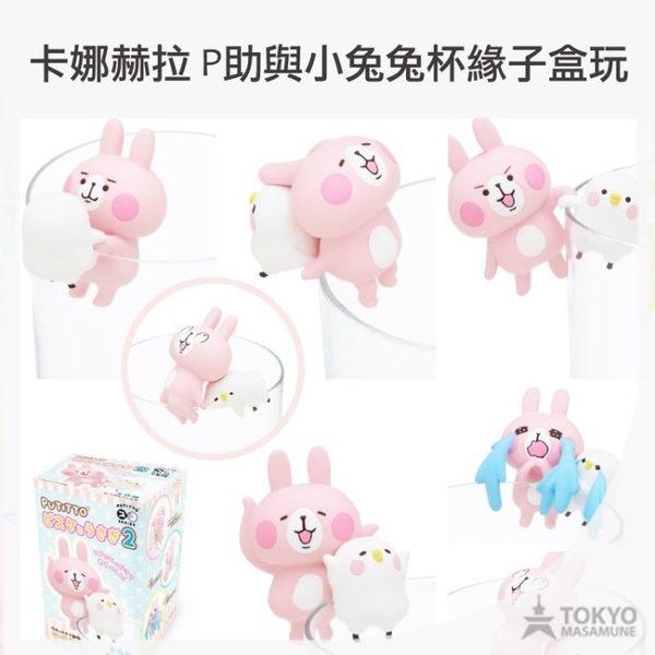 【東京正宗】日本 Kanahei 卡娜赫拉的小動物 P助與兔兔 杯緣子 第二彈 盒玩 共6款 隨機出貨 不可挑