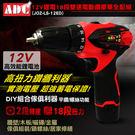 ADC艾德龍12V鋰電18段雙速電動鑽豪...