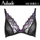 Aubade-浪漫女人B-E水滴薄襯內衣(紫黑)MB