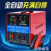 汽車電瓶充電器蓄電池充電機12v24v伏通用型全自動智慧修復大功率 可然精品