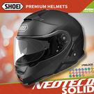 [中壢安信]日本 SHOEI NEOTEC II 素色 消光黑 全罩 可樂帽 安全帽 內墨片 低風噪 可安裝SENA藍芽