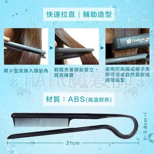 (現貨特價)多功能耐熱V型夾梳 R型拉直梳 梳子 瀏海梳 *HAIR魔髮師*