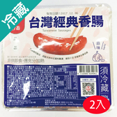 台畜台灣經典香腸原味250G/包X2【愛買冷藏】