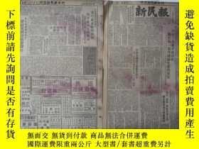 二手書博民逛書店1952年3月13日北京新民報罕見8開8版一份3119 出版19