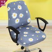 椅子套 辦公電腦椅套罩兩件分體椅套老板椅套電腦扶手座椅套罩椅子套彈力 全館85折