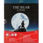 熊的故事 藍光BD (音樂影片購)