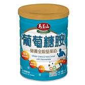 【馬玉山】營養全穀堅果奶-葡萄糖胺配方400g~輕巧好攜帶