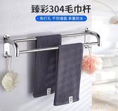 毛巾桿掛毛巾架免打孔衛生間不銹鋼304浴室廁所置物架單桿壁掛架 芊惠衣屋  YYS
