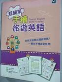 【書寶二手書T2/語言學習_YAK】超簡單手繪旅遊英語_Iris Chang