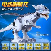 大號電動恐龍玩具機械霸王龍3-6歲仿真會走路恐龍蛋動物模型男孩HM 衣櫥の秘密