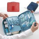 H454 出國神器 化妝品分類收納包 獨具衣格