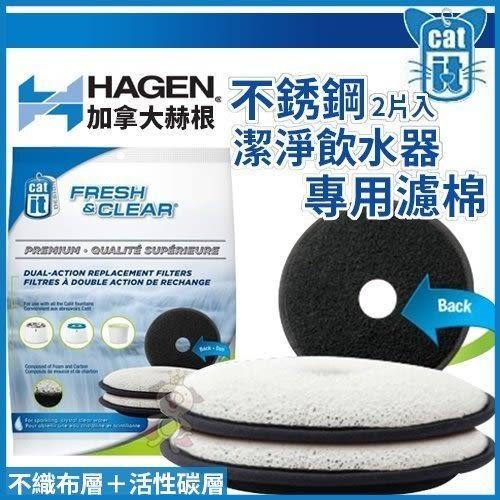 *WANG*加拿大Hagen赫根《CATIT不銹鋼潔淨飲水器專用濾棉-2片入》