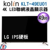 【信源電器】49吋 KOLIN歌林4K聯網 LED液晶顯示器+視訊盒KLT-49EU01*不含安裝*