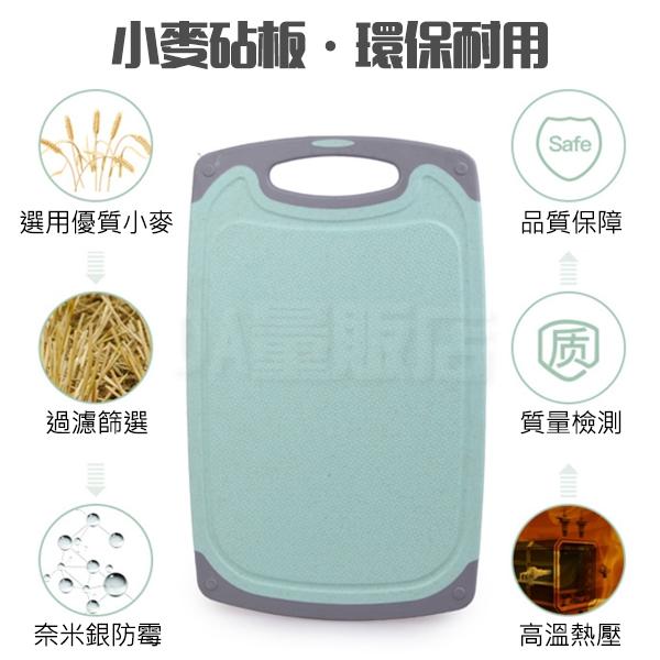 砧板 切菜板 小麥砧板 抗菌砧板 防滑砧板 環保 無毒 防霉 好清洗 小麥秸稈 廚房 三色可選