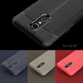 LG Q7 手機殼 荔枝紋 矽膠 軟殼 LG Q7 Q7a 商務 保護殼 防滑 防摔 手機套 全包邊 簡約