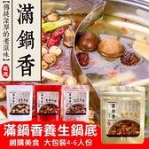 滿鍋香養生鍋底 (大包裝) 4-6人份 養生鍋底 鍋底 火鍋 鍋物 火鍋湯底 滿鍋香