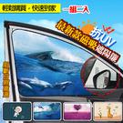 團購 韓國磁鐵抗UV遮陽窗簾(1組2入)《現貨供應》