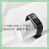 好舖・好物➸ AMAZFIT 運動手環 2 米動手環 運動 智慧 藍芽 華米手錶 小米手環