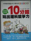 【書寶二手書T1/語言學習_ZJU】大學教授寫給中小學生的科學常識書 ~ 10分鐘玩出理科競爭力