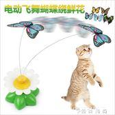 桌面蝴蝶汽車貓玩具蝴蝶逗貓棒蝴蝶繞鮮花互動寵物玩具