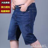 彈力薄款大號牛仔褲男夏季加肥加大碼5分褲寬鬆直筒胖人肥佬短褲水晶鞋坊