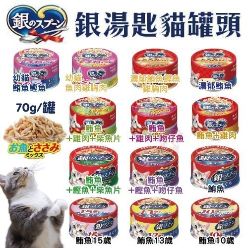 *KING WANG*【24罐組】日本unicharm 銀湯匙貓罐頭 70g/罐 獨家技術 日本銷售冠軍