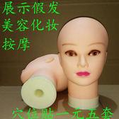 美容化妝假人頭模型紋繡練習按摩手法展示假髪支架光頭公仔模特頭 潮先生 igo