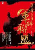 (二手書)大軍師司馬懿之 軍師聯盟:電視劇小說(1)