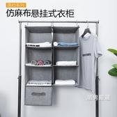 仿麻布衣柜收納掛袋衣櫥懸掛式衣物多層收納袋衣柜抽屜盒可水洗