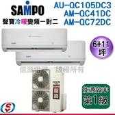 (含標準安裝) 6+11坪【SAMPO 聲寶冷暖變頻一對二冷氣】AU-QC105DC3+AM-QC41DC+AM-QC72DC