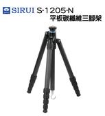 【EC數位】SIRUI 思銳 S-1205N 平板式碳纖維三腳架 碳纖維腳架 可拆單腳架 S1205N