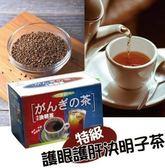 【2盒一組】日本 特級護眼護肝決明子茶 (20入/盒) ◎花町愛漂亮◎TP