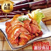 《解凍切片即食|人氣美食》【富統食品】帶骨蔗香豬腳600g