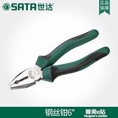 世達五金工具鉗6/7/8寸多功能省力型鋼絲鉗老虎鉗子斷線鉗70301A 韓美e站