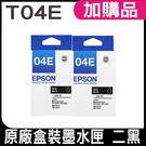EPSON T04E 04E T04E150 黑色 原廠墨水匣 盒裝x2