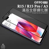 不怕彩虹紋 OPPO R15 / PRO / A3 全膠 滿版 9H 鋼化 玻璃貼 手機 螢幕 保護貼 滿膠 全屏 膜